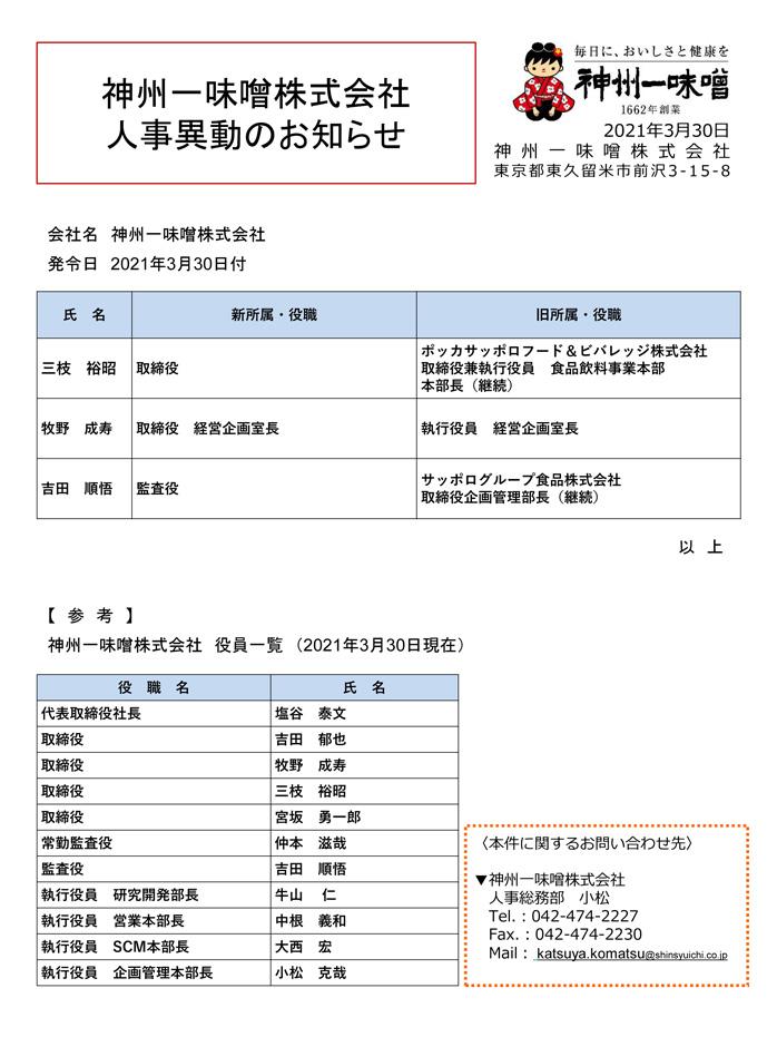 人事異動2021.3.30付